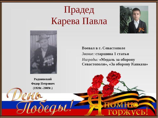 Прадед Карева Павла Радзиевский Федор Петрович (1920г.-2009г.) Воевал в г. Се...