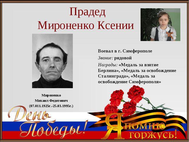 Прадед Мироненко Ксении Мироненко Михаил Федотович (07.011.1925г.-25.03.1995...
