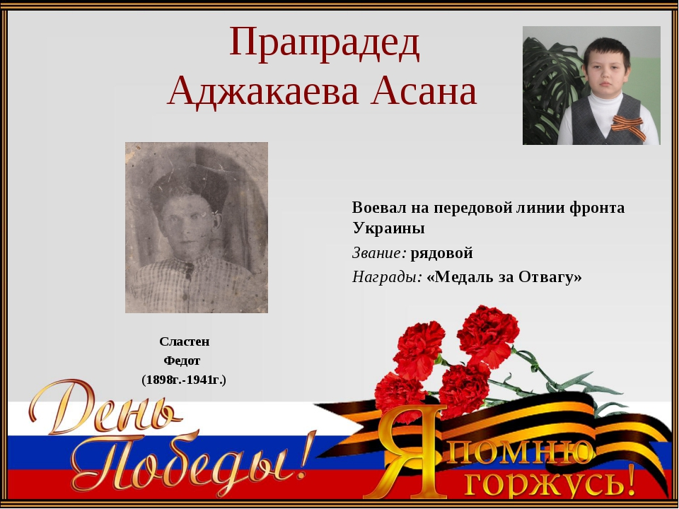 Прапрадед Аджакаева Асана Сластен Федот (1898г.-1941г.) Воевал на передовой...