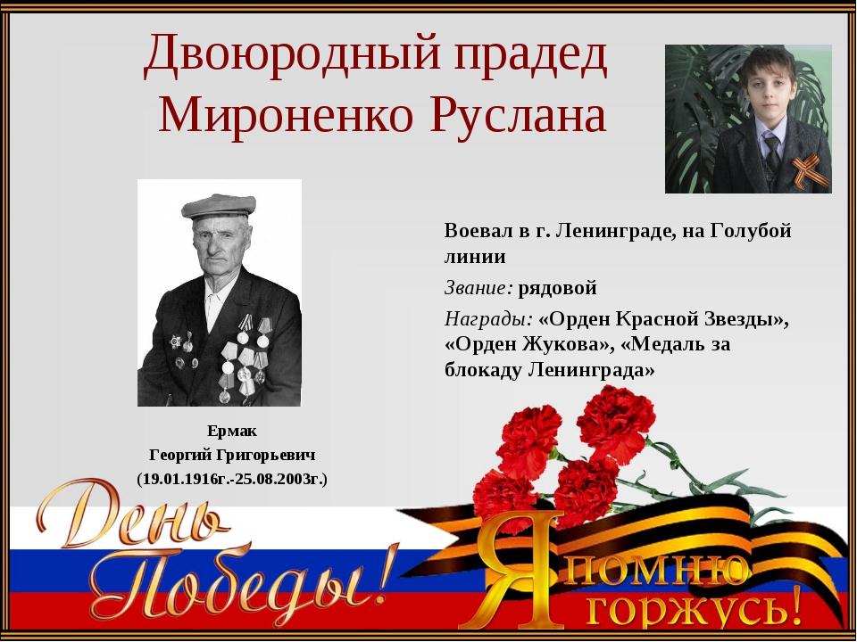 Двоюродный прадед Мироненко Руслана Ермак Георгий Григорьевич (19.01.1916г.-...