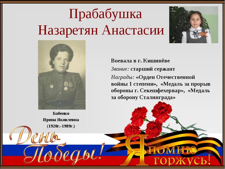 Прабабушка Назаретян Анастасии Бабенко Ирина Яковлевна (1920г.-1989г.) Воева...