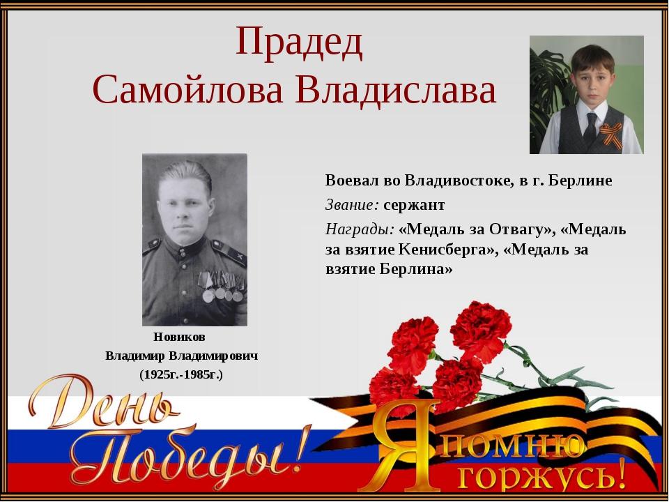 Прадед Самойлова Владислава Новиков Владимир Владимирович (1925г.-1985г.) Во...