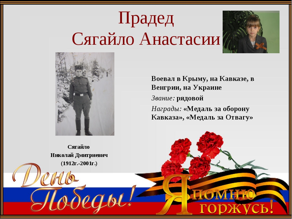 Прадед Сягайло Анастасии Сягайло Николай Дмитриевич (1912г.-2001г.) Воевал в...