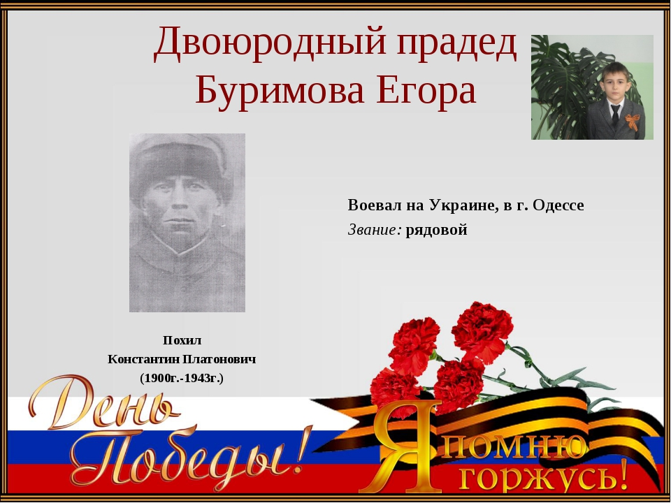 Двоюродный прадед Буримова Егора Похил Константин Платонович (1900г.-1943г.)...
