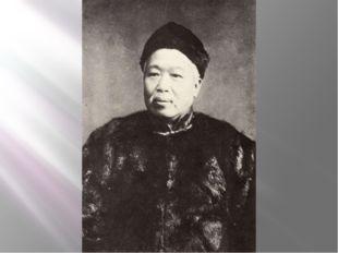 Кан Ювэй (1858-1927)-крупный учёный,специалист по древней китайской литерату