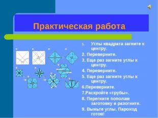 Практическая работа Углы квадрата загните к центру. 2. Переверните. 3. Еще р