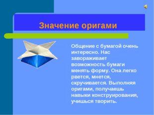 Значение оригами Общение с бумагой очень интересно. Нас завораживает возможн
