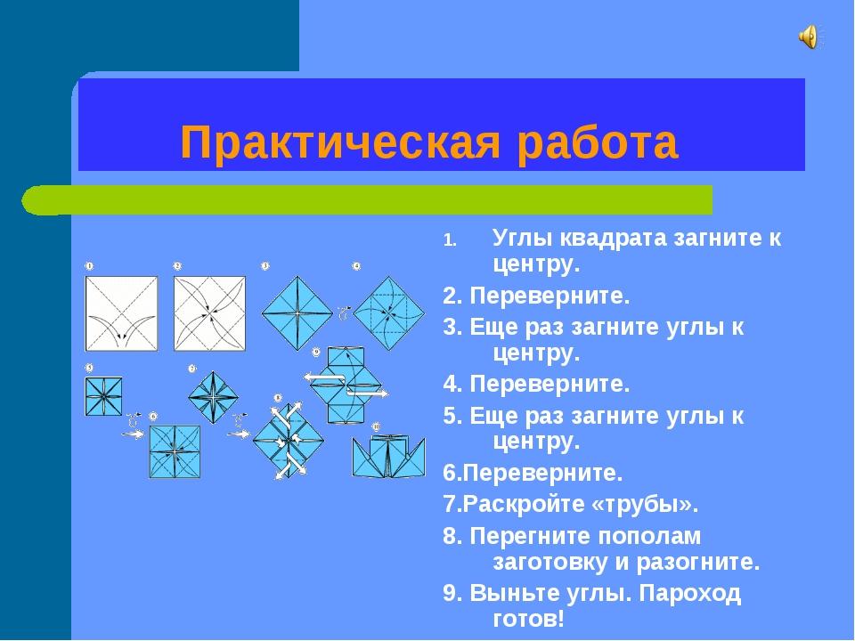 Практическая работа Углы квадрата загните к центру. 2. Переверните. 3. Еще р...