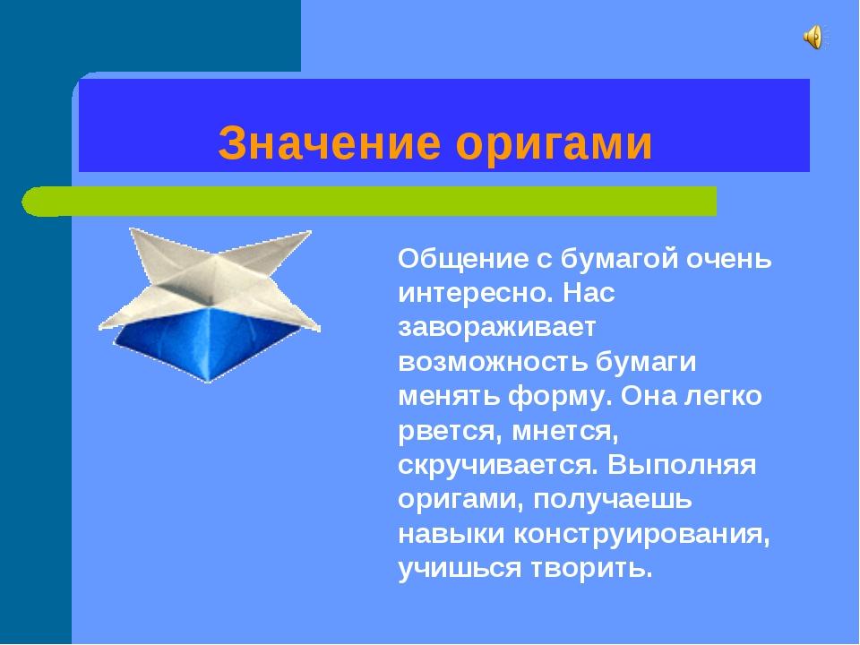 Значение оригами Общение с бумагой очень интересно. Нас завораживает возможн...