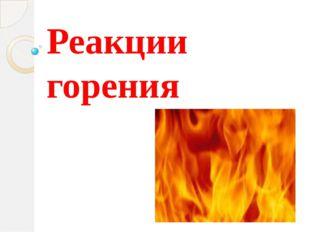 Реакции горения