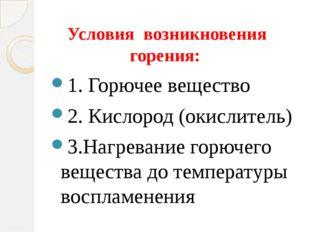 Условия возникновения горения: 1. Горючее вещество 2. Кислород (окислитель