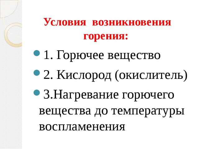 Условия возникновения горения: 1. Горючее вещество 2. Кислород (окислитель...