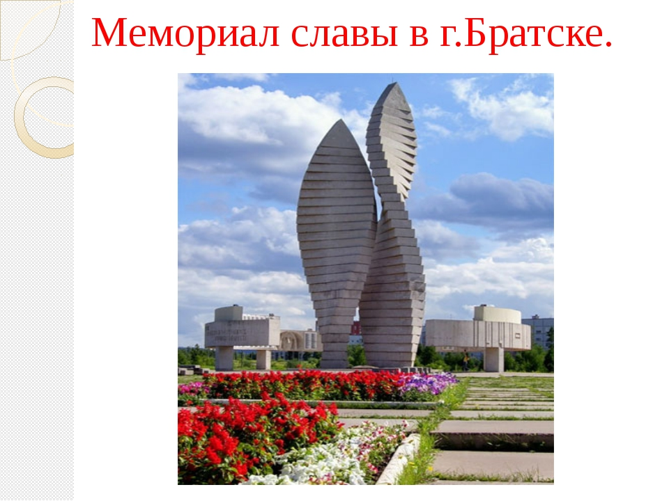 Мемориал славы в г.Братске.