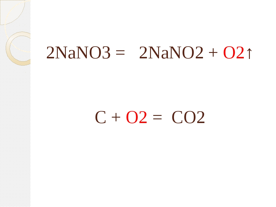 2NaNO3 = 2NaNO2 + O2↑ С + О2 = СО2