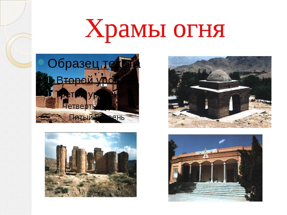 Храмы огня