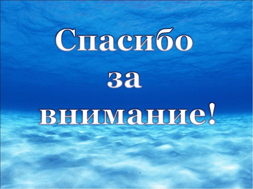 Спасибо за внимание картинка с морем