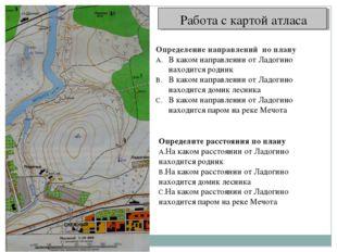 Работа с картой атласа Определение направлений по плану В каком направлении