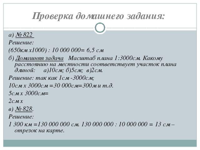 Проверка домашнего задания: а)№ 822 Решение: (650км х1000) : 10000000= 6...