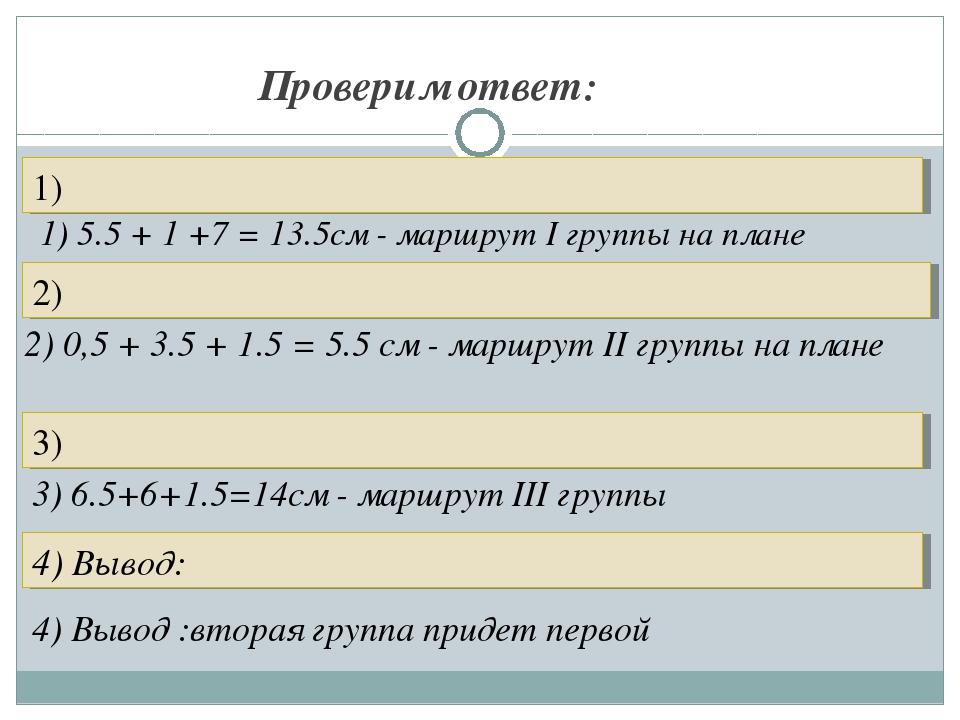 1) 5.5 + 1 +7 = 13.5см - маршрут I группы на плане 4) Вывод :вторая группа п...