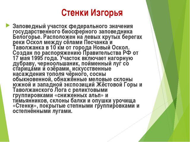 Стенки Изгорья Заповедный участок федерального значения государственного биос...
