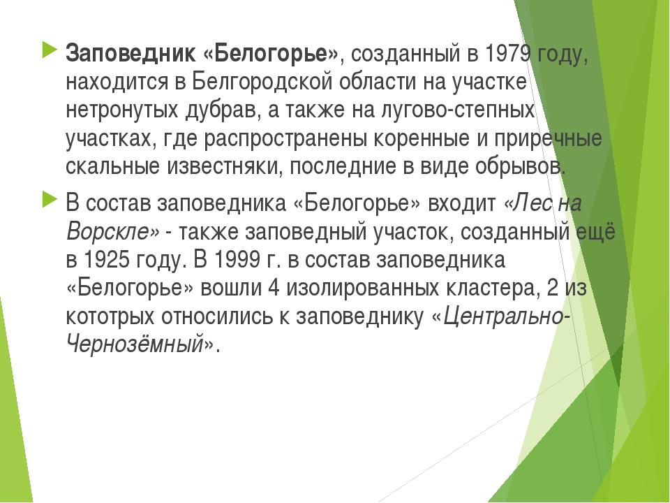 Заповедник «Белогорье», созданный в 1979 году, находится в Белгородской облас...