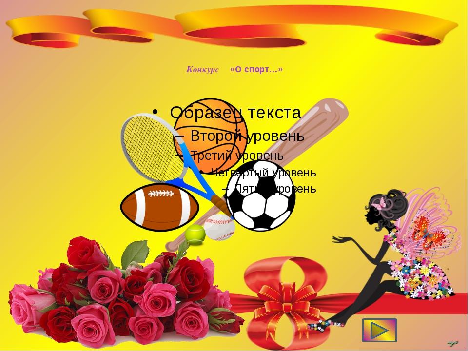 Конкурс «О спорт…»