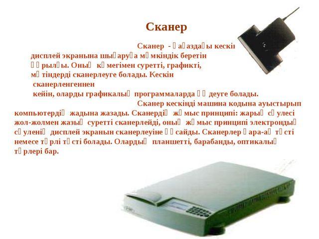 Сканер Сканер - қағаздағы кескінді түсіріп, дисплей экранына шығаруға мүмк...