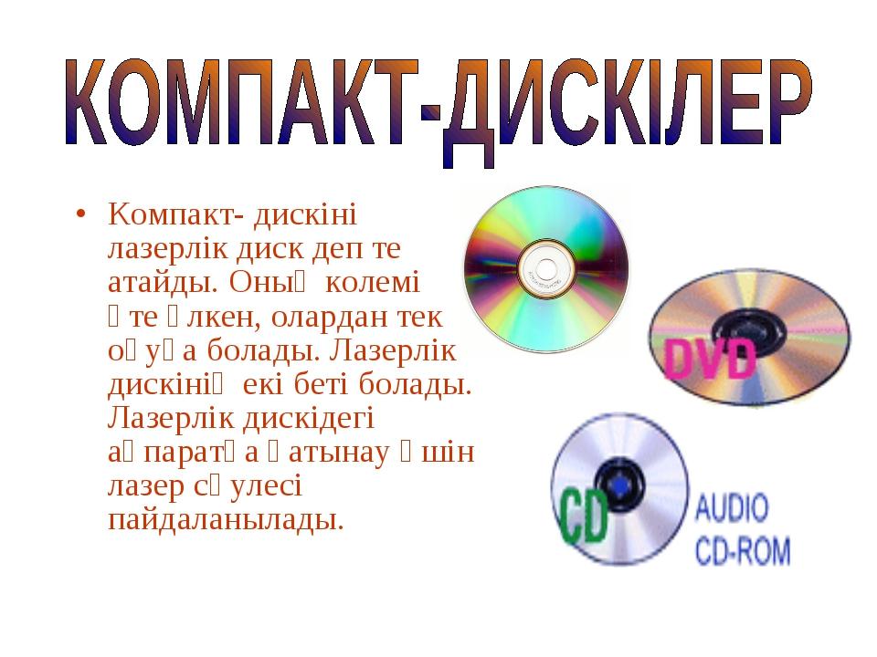 Компакт- дискіні лазерлік диск деп те атайды. Оның колемі өте үлкен, олардан...