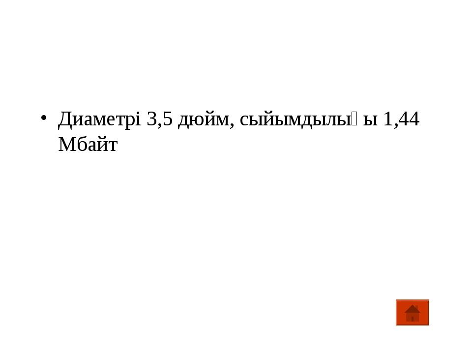 Диаметрі 3,5 дюйм, сыйымдылығы 1,44 Мбайт