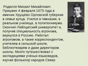 Родился Михаил Михайлович Пришвин 4 февраля 1873 года в имении Хрущёво Орлов