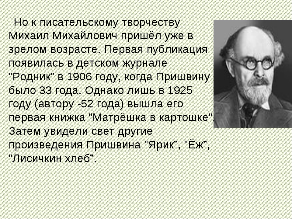 Но к писательскому творчеству Михаил Михайлович пришёл уже в зрелом возрасте...
