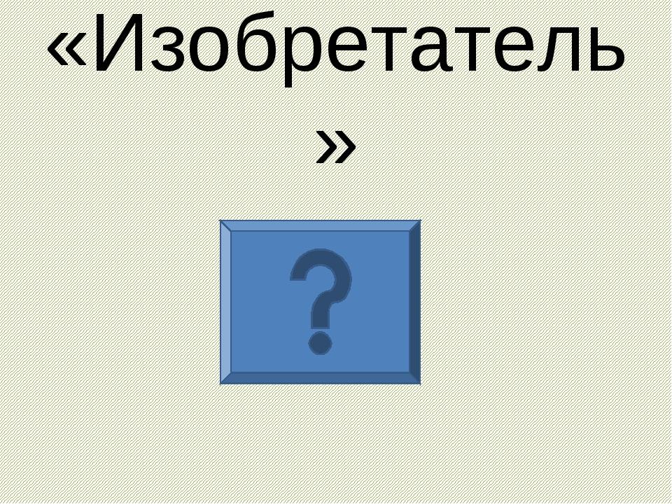Михаил Михайлович Пришвин «Изобретатель»