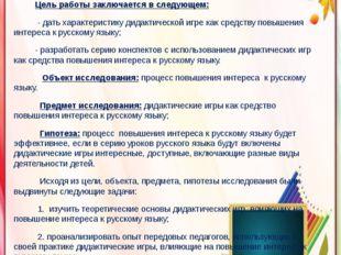1. Цели и задачи дидактических игр в изучении русского языка в школе. Приме