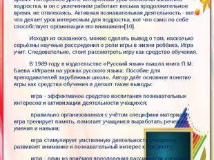 3. Использование дидактических игр с целью повышения интереса к русскому язык