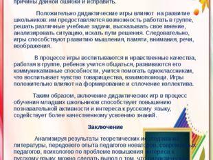 своими способностями. Дидактические игры на уроках русского языка создают сит