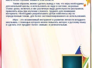 Гипотеза о том, что «процесс повышения интереса к русскому языку будет эффек