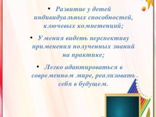 Главные задачи учителя начальной школы Развитие у детей индивидуальных способ