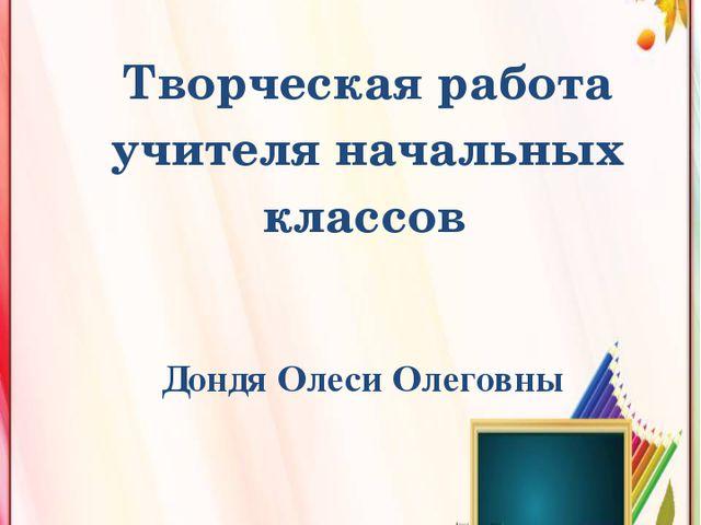 Отдел образования акимата Байзакского района Жамбылской области Коммунальное...