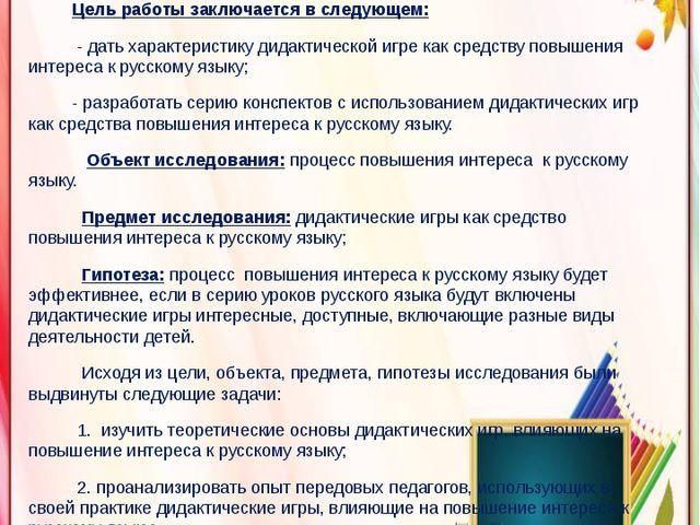 1. Цели и задачи дидактических игр в изучении русского языка в школе. Приме...