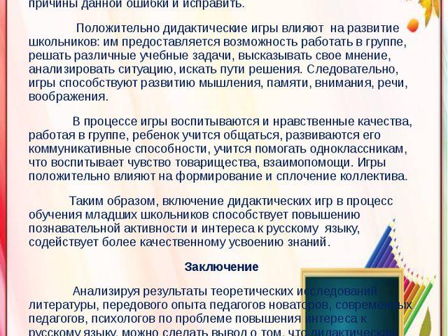 своими способностями. Дидактические игры на уроках русского языка создают сит...