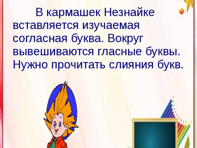 «Незнайка с кармашками» В кармашек Незнайке вставляется изучаемая согласная б...