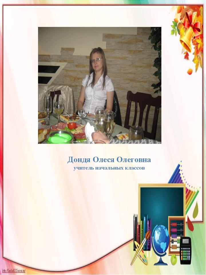 Дондя Олеся Олеговна учитель начальных классов