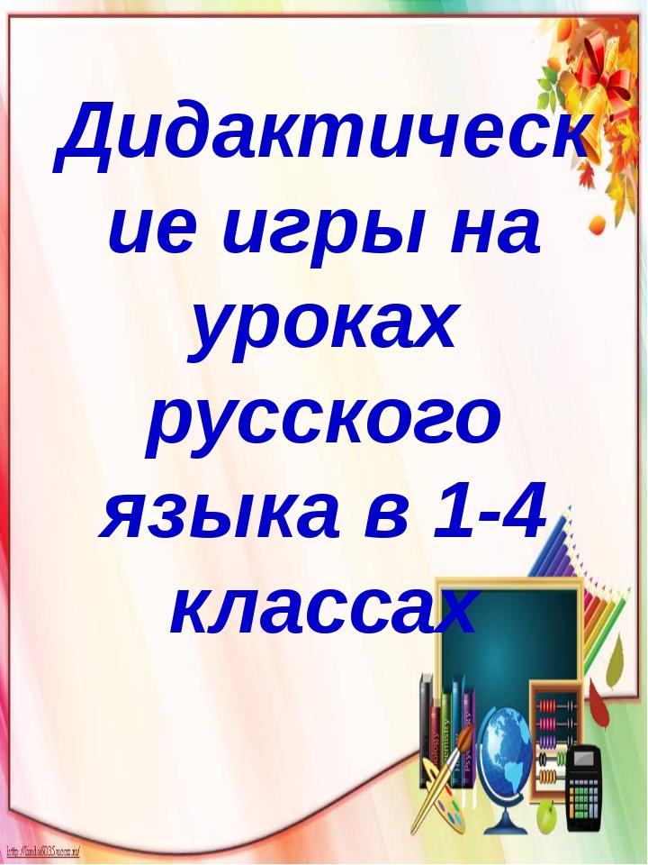 Дидактические игры на уроках русского языка в 1-4 классах