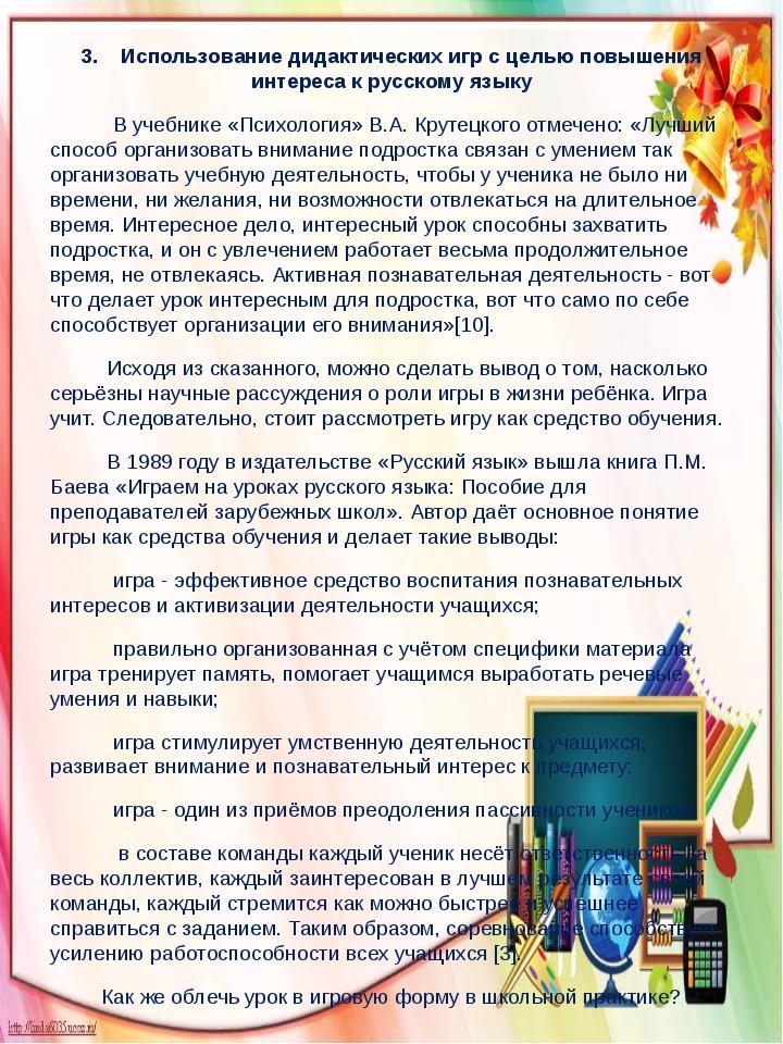 3. Использование дидактических игр с целью повышения интереса к русскому язык...