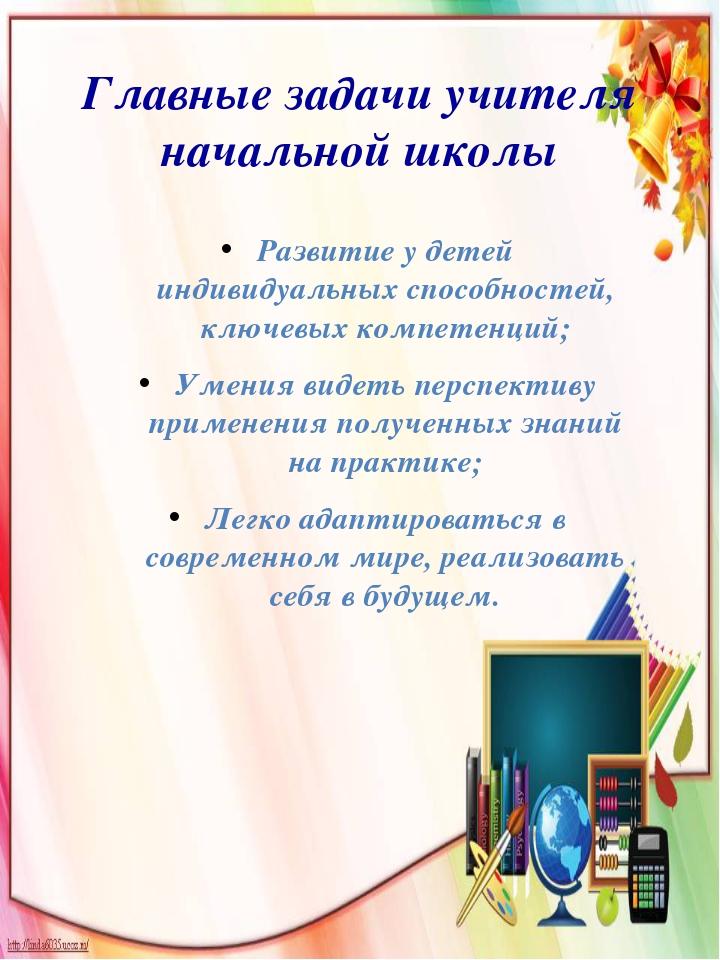 Главные задачи учителя начальной школы Развитие у детей индивидуальных способ...