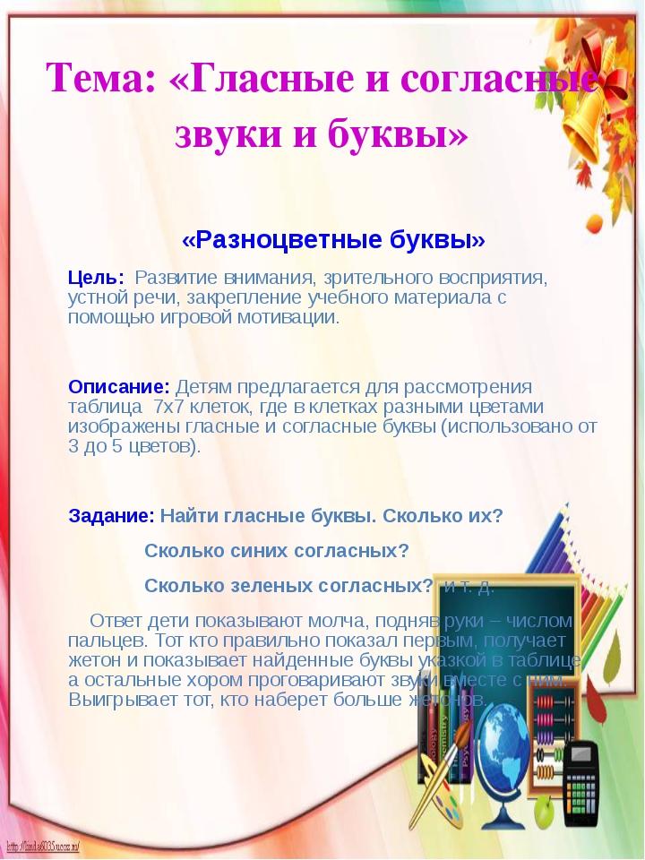 Тема: «Гласные и согласные звуки и буквы» «Разноцветные буквы» Цель: Развитие...