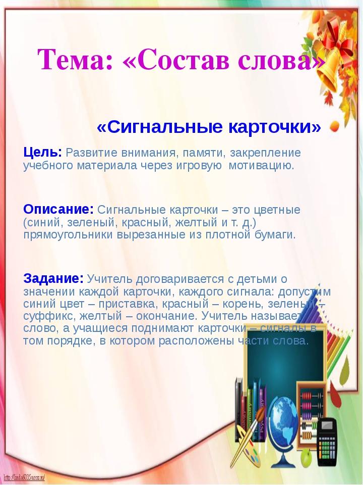 Тема: «Состав слова» «Сигнальные карточки» Цель: Развитие внимания, памяти, з...