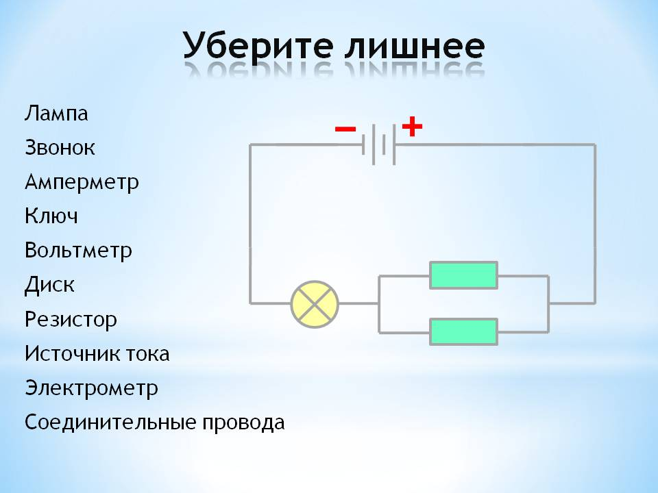 http://v.900igr.net:10/datas/fizika/Elektricheskaja-tsep/0003-003-Uberite-lishnee.jpg