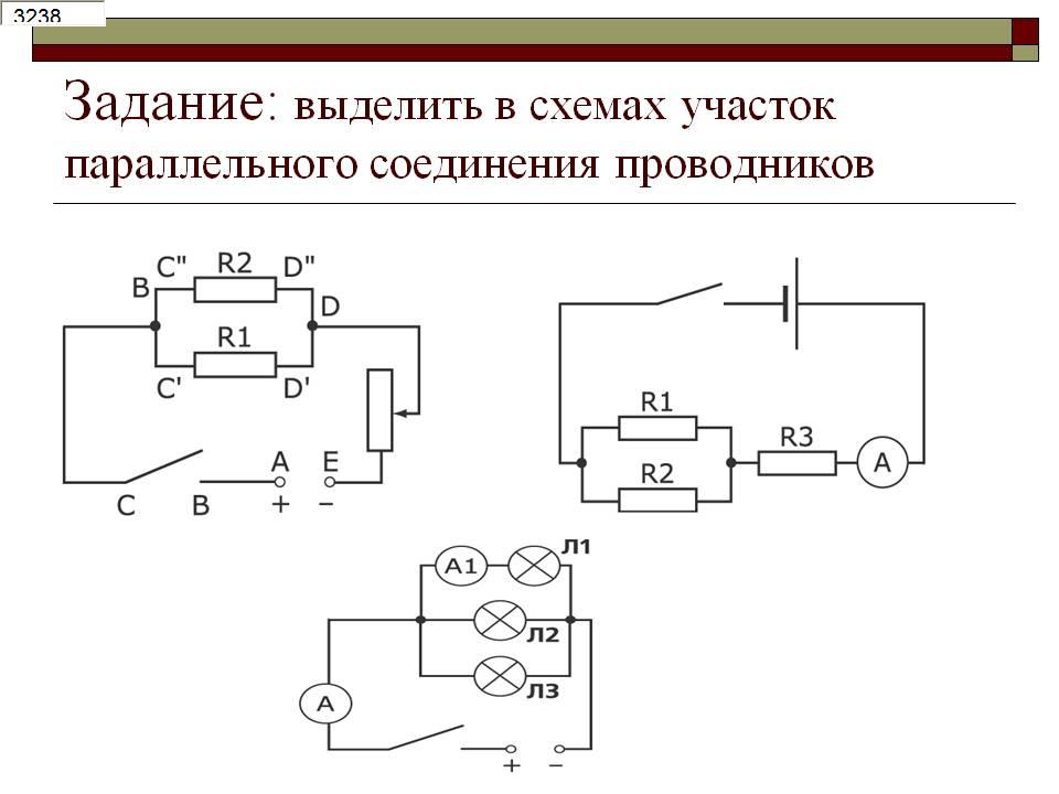 http://900igr.net/datas/fizika/Parallelnoe-i-posledovatelnoe-soedinenie/0013-013-Zadanie-vydelit-v-skhemakh-uchastok-parallelnogo-soedinenija.jpg