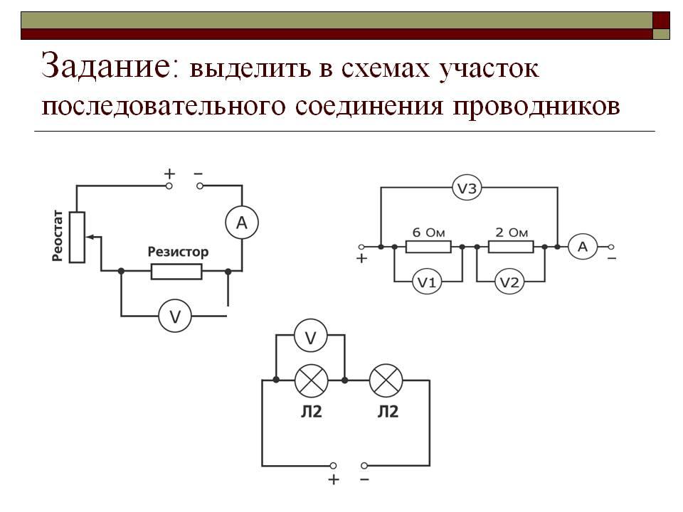 http://v.900igr.net:10/datas/fizika/Parallelnoe-i-posledovatelnoe-soedinenie/0004-004-Zadanie-vydelit-v-skhemakh-uchastok-posledovatelnogo-soedinenija.jpg